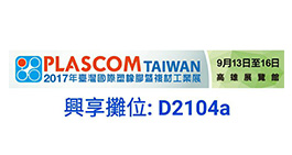 <?=Taiwan International Plastic, Rubber &amp; Composites Show;?>